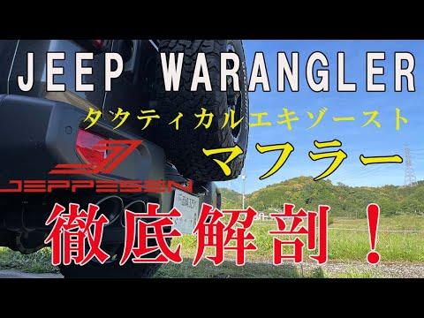 JEEP JLラングラーのマフラーを交換してみた!JEEPESENのタクティカルエキゾーストマフラ… видео