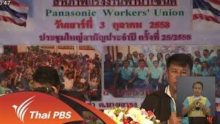 เปิดบ้าน Thai PBS - นักสื่อสารแรงงาน