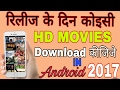 How to Download Latest Hd Bollywood /Hollywood Movies