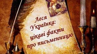 Леся Українка: цікаві факти про письменницю