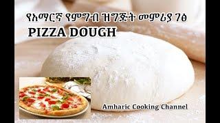 Pizza Dough - Easy Pizza Dough - የአማርኛ የምግብ ዝግጅት መምሪያ ገፅ - Amharic Cooking Channel