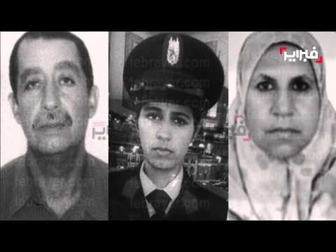 هذه الغصة التي بقيت في حلق عائلة الشرطية التي قتلها زوجها الكومسير ووالديها