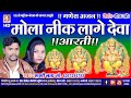 CG Ganesh Bhajan | मोला नीक लागे देवा | Mola Nik lage dewa | Shashi lata | Cg Song Bhakti Geet 2019