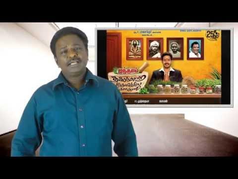 Video Aintham Thalaimurai Siddha Vaithiya Sigamani Review - Bharath - TamilTalkies download in MP3, 3GP, MP4, WEBM, AVI, FLV January 2017