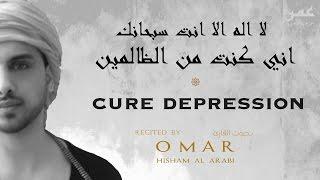 Video REMOVE DEPRESSION ᴴᴰ - DUA OF PROPHET YUNUS علاج الاكتئاب بالقرآن MP3, 3GP, MP4, WEBM, AVI, FLV November 2018