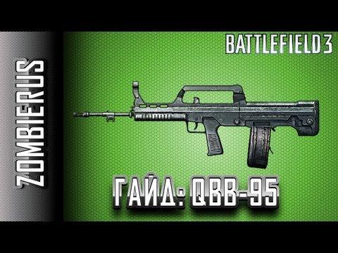 Battlefield 3 Гайд: QBB-95