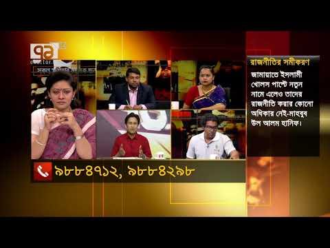 বিএনপি কি গণতন্ত্র 'প্রতিষ্ঠা'র দায়িত্ব জামায়াত নেতাদের নতুন দলকে দেবে | Ekattor Songjog | EkattorTV - Thời lượng: 2 phút và 16 giây.