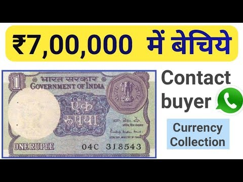 Sell one rupee note in Rs ₹7 lac | old coins and note buyer | Tricks in hi