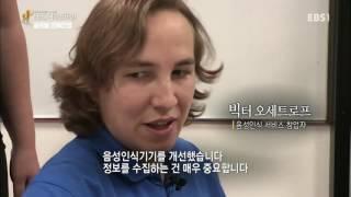 #15 [EBS 다큐프라임] 글로벌 인재전쟁 5부 - 대한민국, 도약의 조건_#003