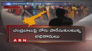 Government Officers Against To AP CM Chandrababu and TDP Leaders in AP   ABN Telugu