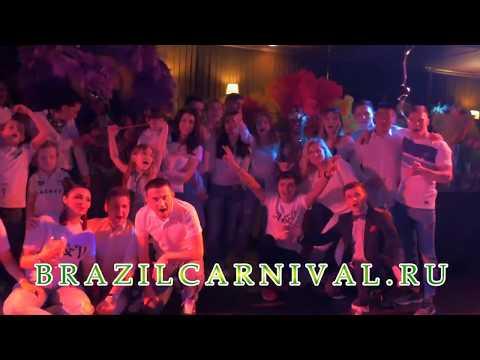 Бразильское карнавальное шоу на день рождения караоке клуб Аврора