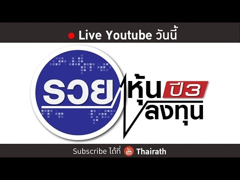 Live : รวยหุ้นรวยลงทุน ปี3 | ลงทุนกับอเบอร์ดีน: ABLTF70/30 | 16 พ.ย. 59  (Full)