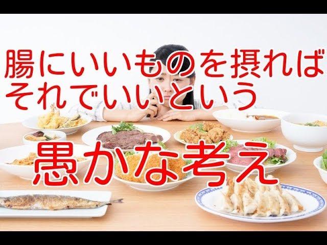 【便秘 食事】腸にいいものを取ればそれでいいという愚かな考え