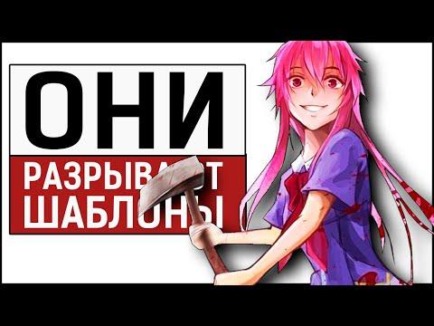 [ТОП-10] Нестандартных персонажей аниме | Нешаблонные главные герои (видео)
