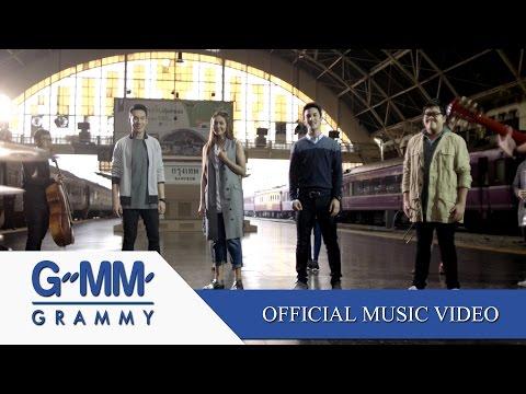 เรา [MV] - สี่โพดำ