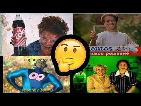 Тест на знание рекламы 90-х. Пройдешь? А я? НОСТАЛЬГИЯ