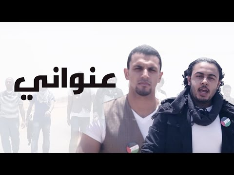 3enwany - Sodfa Band - ZAP Tharwat - Mohamed Suwaid - Kazaz - 