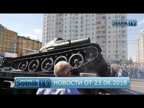 ИНФОРМАЦИОННЫЙ ВЫПУСК 23.08.2018