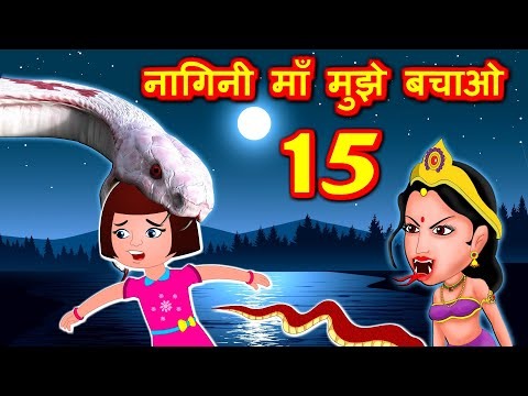 नागिनी माँ मुझे बचाओ 15 Hindi Stories-ichapyaari nagin Hindi Kahaniya - Bedtime Stories- Fairy tales