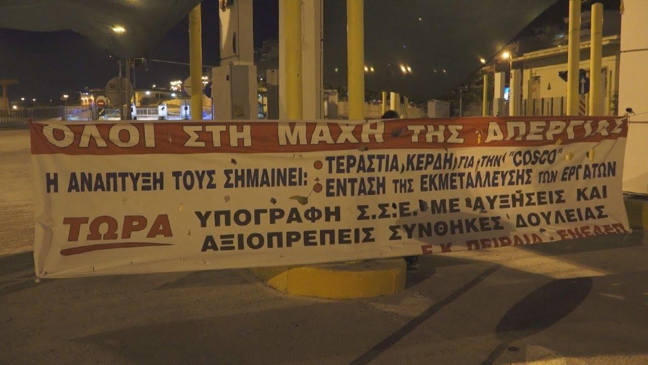 Απεργία στις προβλήτες ΙΙ και ΙΙΙ της Cosco στον Πειραιά και ενδοσυνδικαλιστικές κόντρες