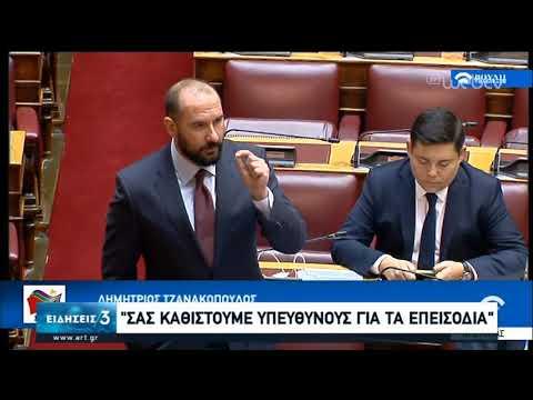 Αντιπαράθεση Τζανακόπουλου-Μηταράκη για τα επεισόδια στην Λέσβο | 04/02/2020 | ΕΡΤ