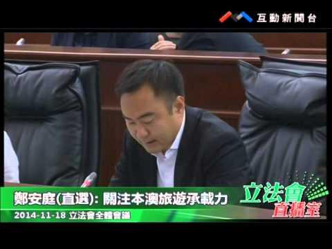 鄭安庭 20141118立法會全體會議