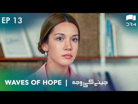 Jeenay Ki Wajah   Waves of Hope - Episode 13   Turkish Drama   Urdu Dubbing   Esra Bilgic   RN1N