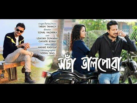 Video XOCHA VALPOWA II Tarun Tanmoy || New Assamese Song 2018 download in MP3, 3GP, MP4, WEBM, AVI, FLV January 2017