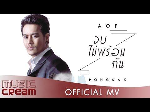 จบไม่พร้อมกัน [MV] - อ๊อฟ ปองศักดิ์ รัตนพงษ์