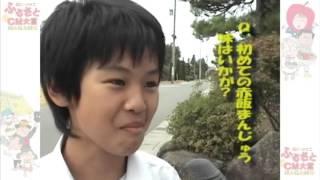 どんな味?赤飯まんじゅうの飯田市