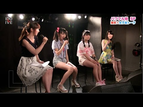 , title : 'IDOLIVE3公開収録「パワフル娘SP 爆笑?女子会トーク」'