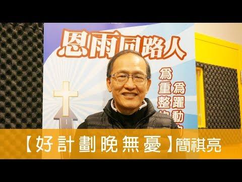 電台見證 簡祺亮 (好計劃晚無憂) (04/29/2018 多倫多播放)