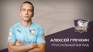 «Пристальный взгляд»: Алексей Гречкин
