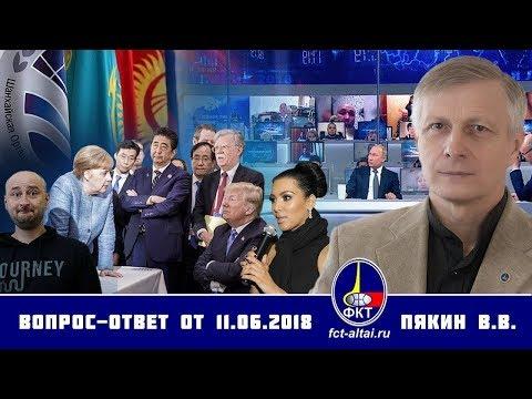 Вопрос-ответ Валерий Пякин 11 июня 2018 г. Аналитика Валерия Пякина. - DomaVideo.Ru