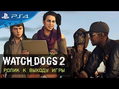 Watch Dogs 2 - Ролик к выходу игры [RU]