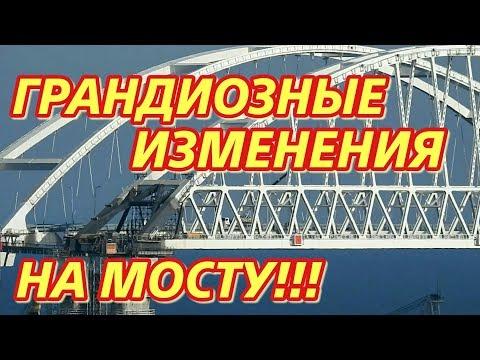 Крымский(15.04.2018)мост! Грандиозные изменения на мосту! Что нового? Комментарий и обзор!