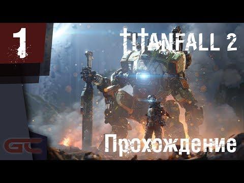 TITANFALL 2 ● Прохождение #1 ● Я И ТИТАН