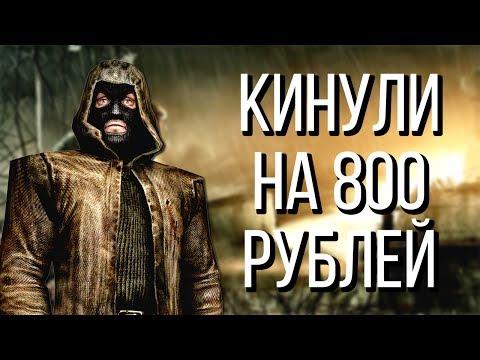 Кинули на 800 рублей