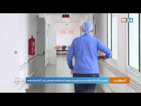 تسجيل 15 حالة مؤكدة جديدة بفيروس كورونا ترفع العدد الإجمالي إلى 617 حالة بالبلاد