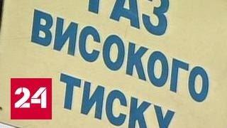 Эксперты: Украине не хватит газа, если зима будет холодной