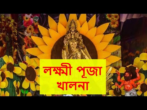 Video Bengali Kojagari Lakshmi Puja 2018 Khalna download in MP3, 3GP, MP4, WEBM, AVI, FLV January 2017