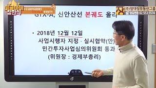 [부동산강의/부동산회사] GTX-A노선 민간투자사업심의위원회 통과!