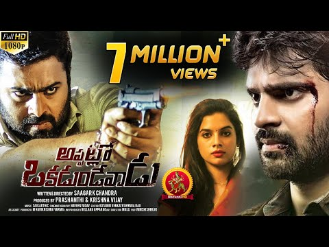 Appatlo Okadundevadu Full Movie - Nara Rohith, Sree Vishnu, Tanya Hope, Sasha