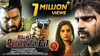 Video Appatlo Okadundevadu Full Movie - 2017 Telugu Movies - Nara Rohith, Sree Vishnu, Tanya Hope, Sasha MP3, 3GP, MP4, WEBM, AVI, FLV September 2018