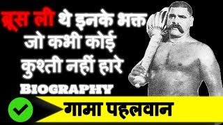 Video Gama Pehlwan Biography in Hindi | Undefeated Wrestler The Great GAMA | Bruce lee's inspiration MP3, 3GP, MP4, WEBM, AVI, FLV Desember 2018