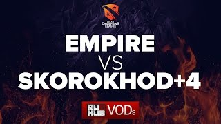 Empire vs Skorokhod+4, D2CL Season 9, game 2 [LightOfHeaveN, Lex]