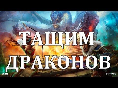 Prime World - ТАЩИМ ДРАКОНОВ. via MMORPG.su