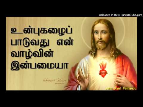 Um Pugalai Paduvathu - உன்புகழைப் பாடுவது என் வாழ்வின்:  Song : Un Pugalai Paduvathu - Tamil Christian Songs 2013Send your Suggestion - jesuslovedotin@gmail.comCheck other Songs: http://www.youtube.com/user/gjohnpaulby JOHN PAUL FERNANDO - MANAPAD    Tamil Roman Catholic Christian songs (RC song tamil)