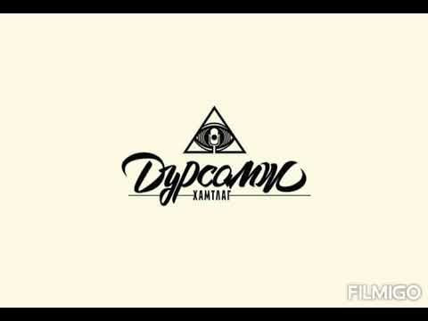 Dursamj - chamdaa zoriulay
