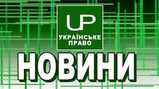 Новини дня. Українське право. Випуск від 2017-12-12